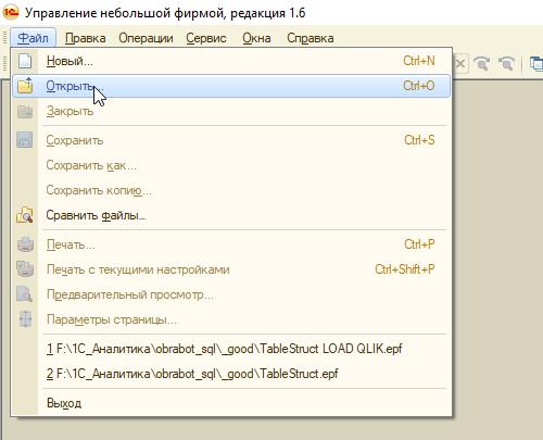 Скачать epf-файл для просмотра структуры базы данных 1С Предприятие 8.3 и LOAD Script для QlikView