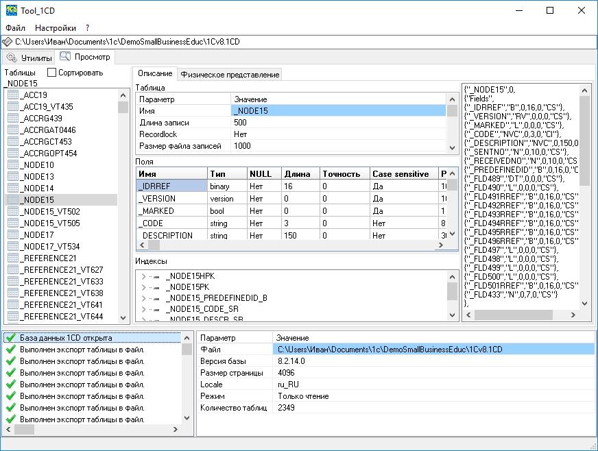 Интерфейс программы Tool_1CD.exe