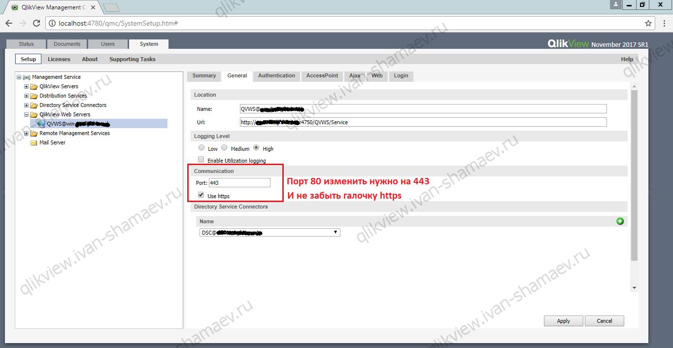 Настройка Access Point в QlikView Management Console для использования https