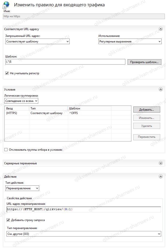 QlikView Access Point редирект с http на https