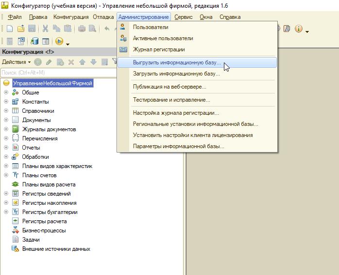 как выгрузить базу данных 1с предприятия 8.3 из формата 1s83cd в 1c83dt