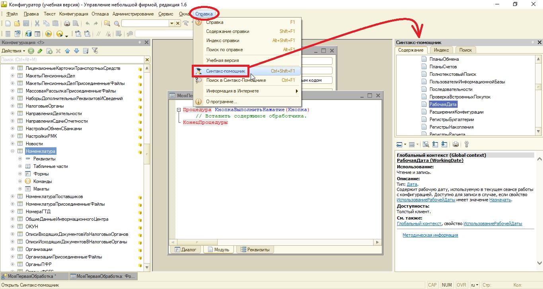 Пример использования синтаксис-помощника