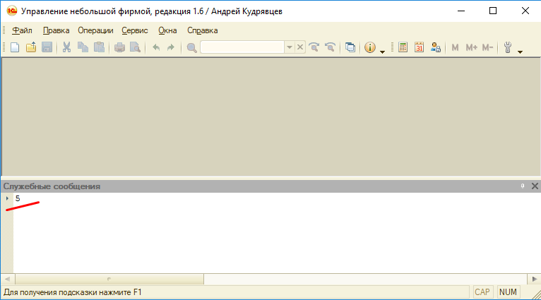 Практика программирования 1С на примерах с пояснениями и картинками для начинающих. Первая внешняя обработка привет 1С